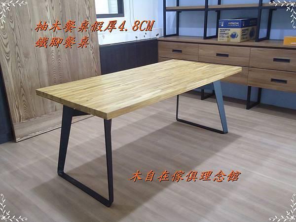 柚木假厚4.8鐵腳餐桌4.JPG