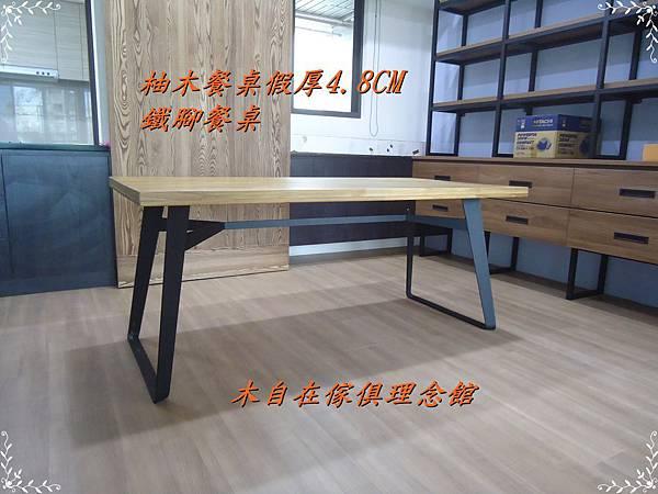 柚木假厚4.8鐵腳餐桌5.JPG