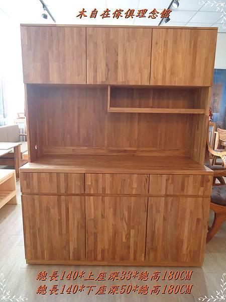 柚木櫥櫃(二)11.JPG
