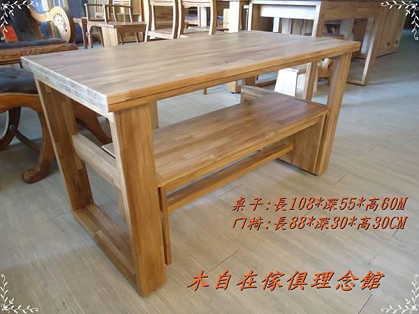 柚木親子書桌長108 1.JPG