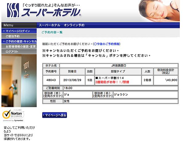 螢幕快照 2014-05-20 下午12.05.51.png