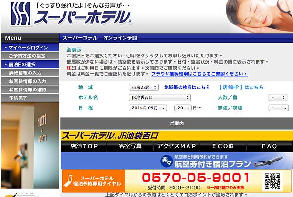 螢幕快照 2014-05-20 下午12.03.07.png