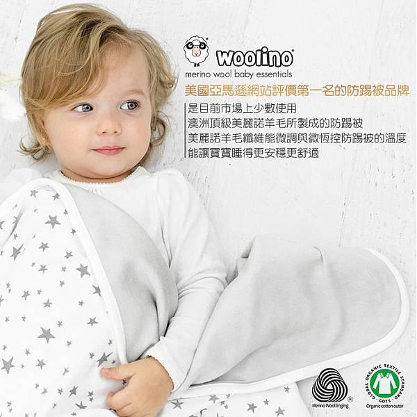 woolino-品牌介紹(7).jpg