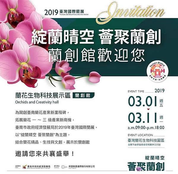 2019台灣國際蘭展 蘭創館 啡事咖啡參展 咖啡拉花機