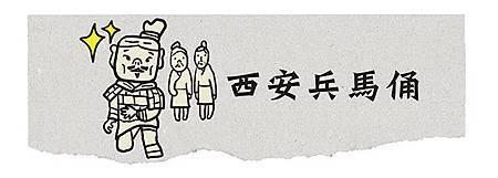 西安標簽兵馬俑.jpg