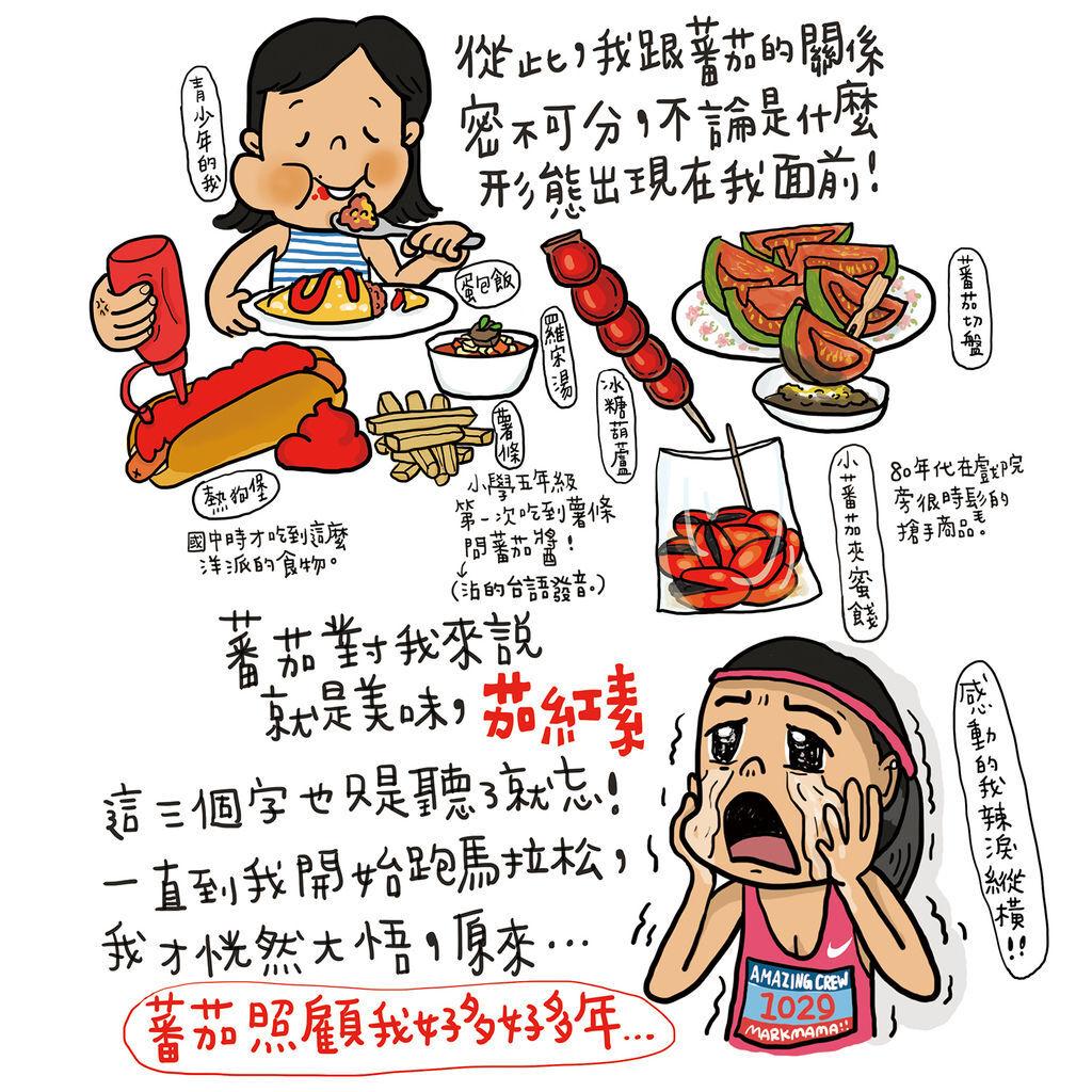 可果美番茄汁3.jpg