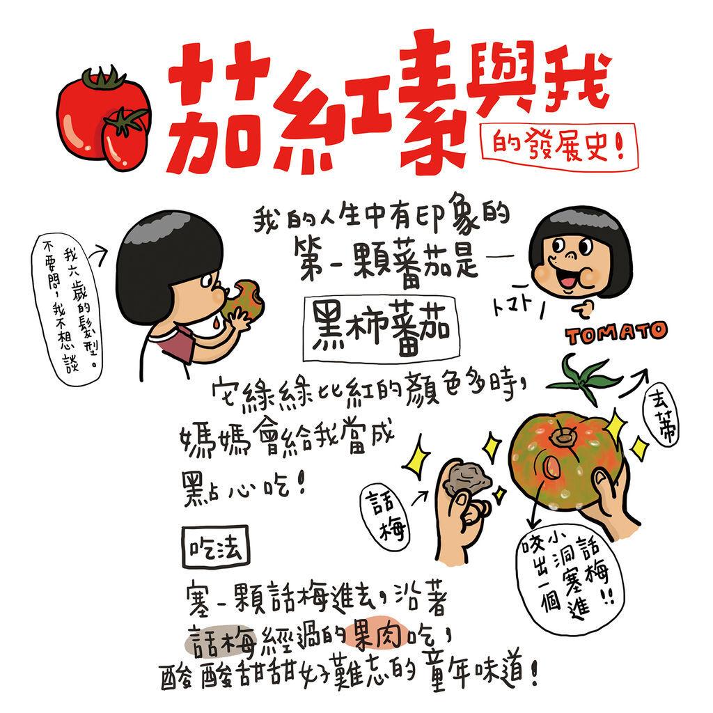 可果美番茄汁1.jpg