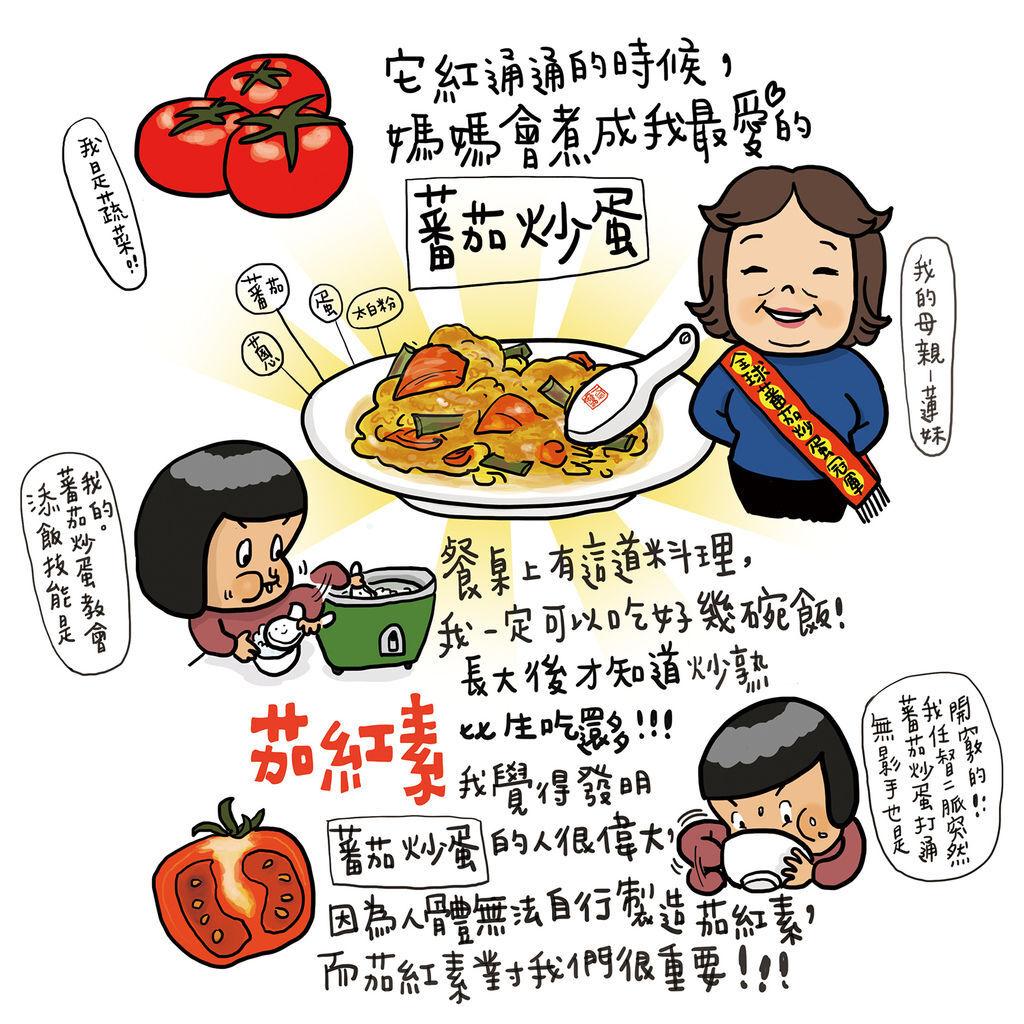 可果美番茄汁2.jpg