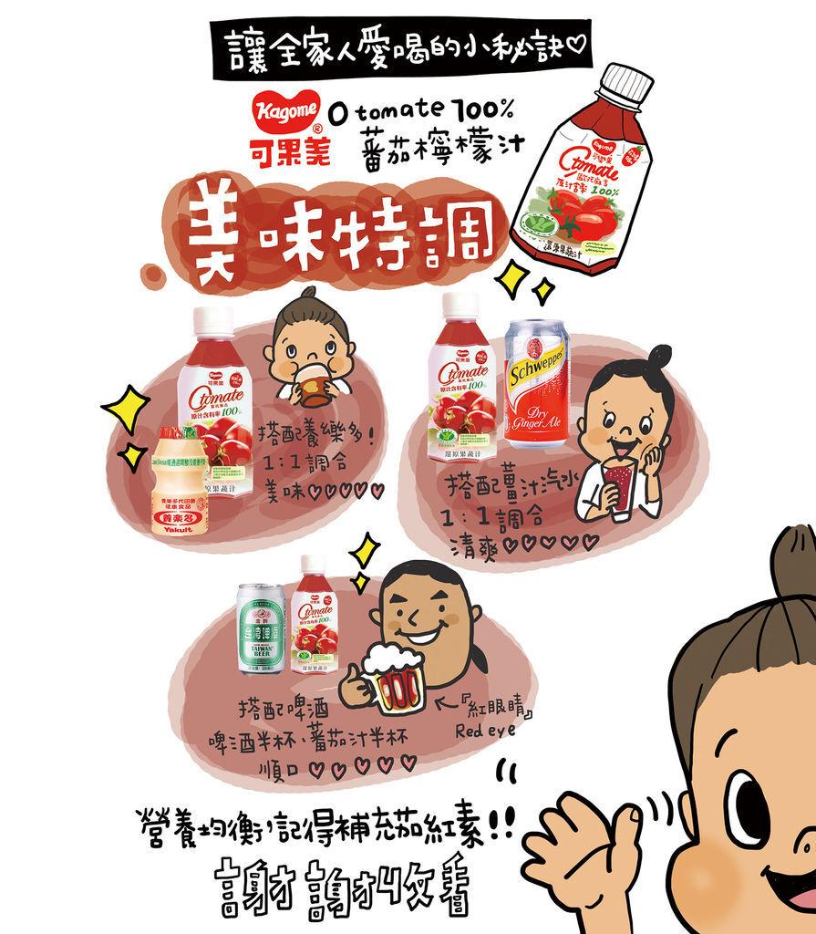 可果美番茄汁7.jpg
