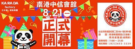 南港中信開幕線上廣告-karada39.jpg