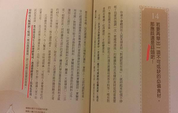 韓國塑身女皇鄭多燕 (鄭多蓮) 推薦黑蒜頭