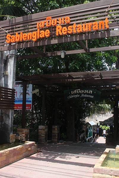 Sabeinglae Seafood.jpg