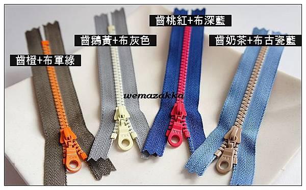 YKK台灣製造-雙色塑鋼拉鍊