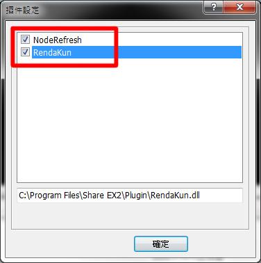 插件設定.jpg