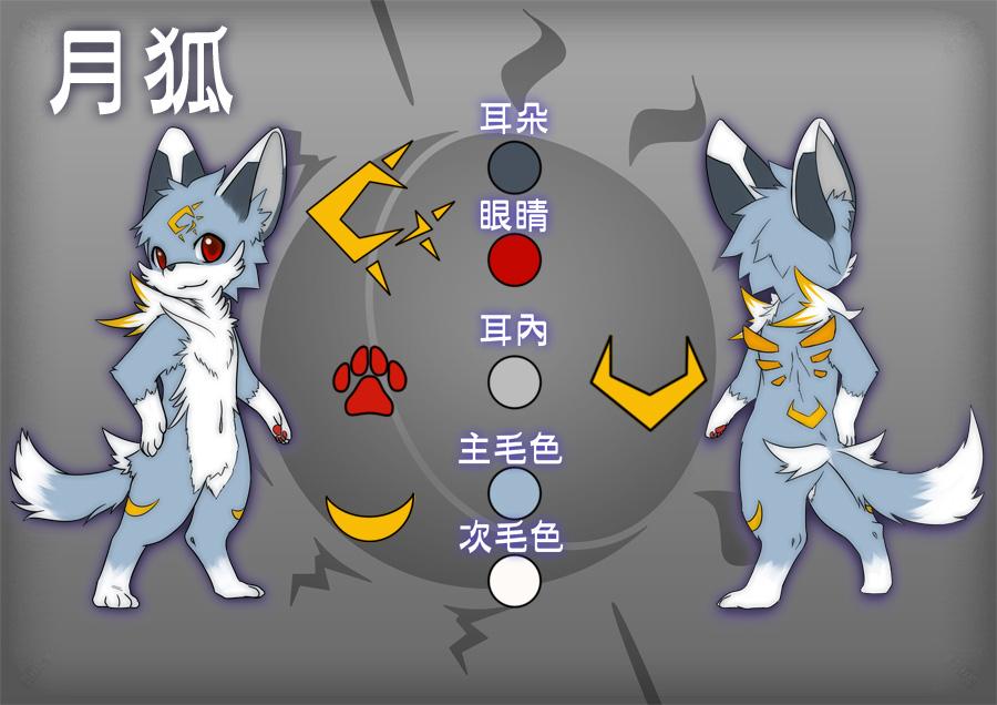 月狐+.jpg
