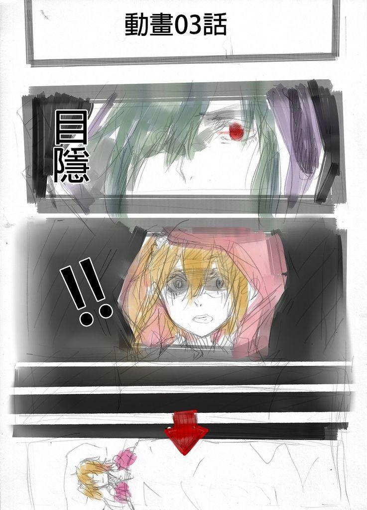 動畫03衍生1