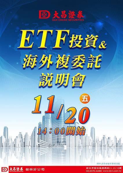 1041120ETF+複委託說明會-樹林-海報