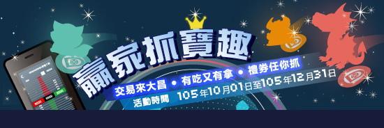 證券版活動banner