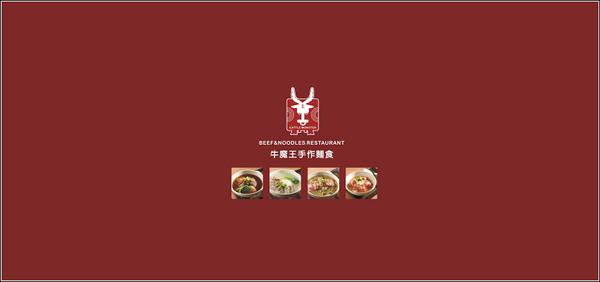 牛魔王-菜單輸出.jpg