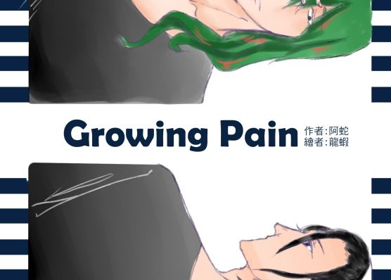 Growing Pain banner.jpg
