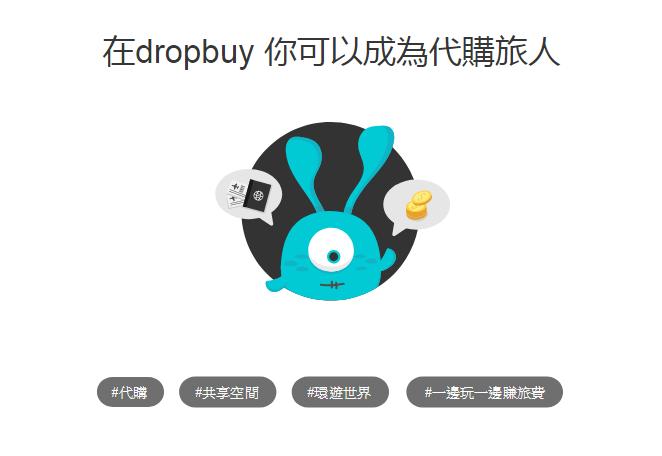 dropbuy.png