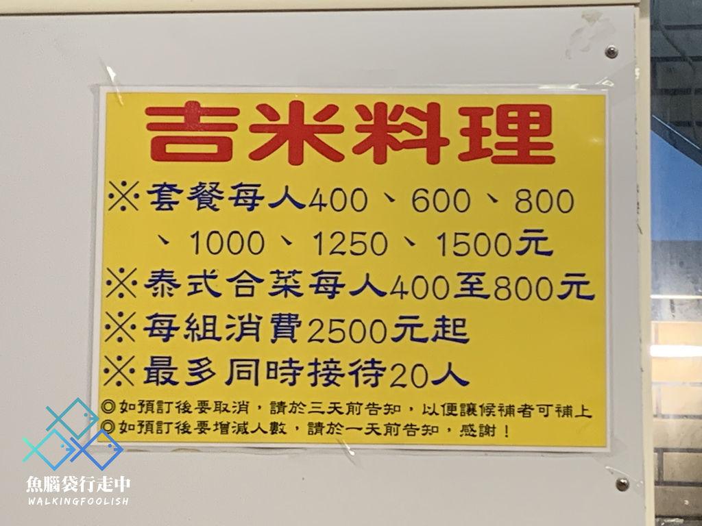 魚腦袋行走中_南投草屯_吉米工作室 (9).jpg