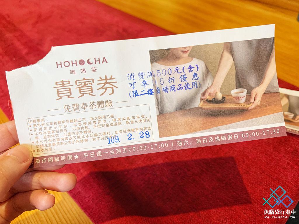 魚腦袋行走中_南投景點_喝喝茶 (11).jpg