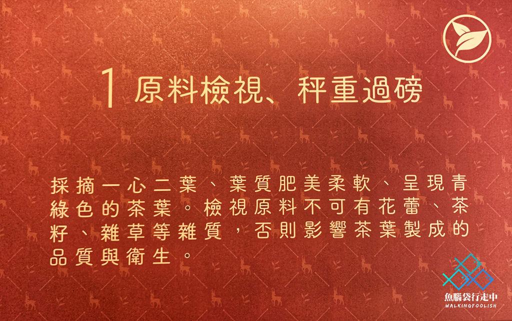 魚腦袋行走中_南投景點_喝喝茶 (17).jpg