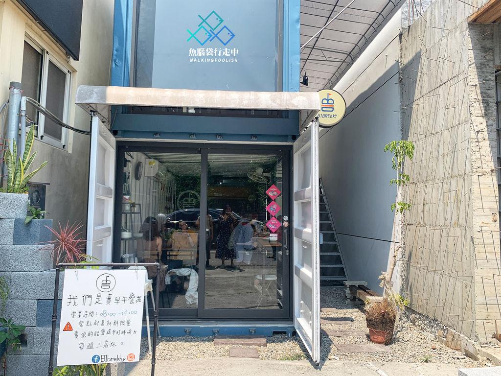 魚腦袋行走中_草屯早午餐_B1BREKKY (21).jpg