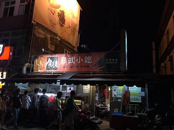 20170501廣來日式小吃_170503_0014.jpg