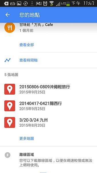 Screenshot_2015-09-25-23-44-00