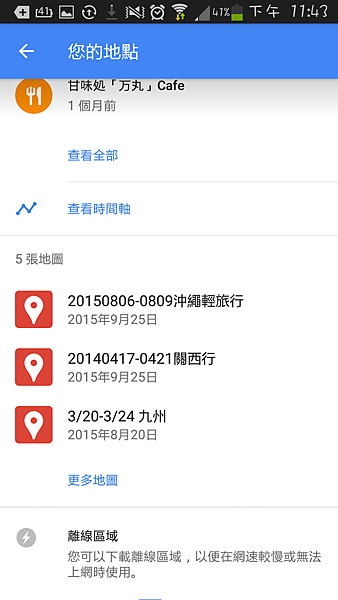 Screenshot_2015-09-25-23-44-00