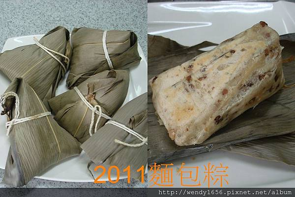 2011麵包粽