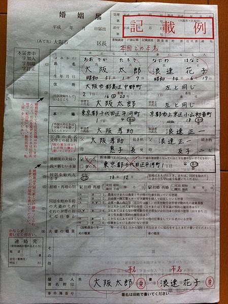 日本結婚登記申請書範例