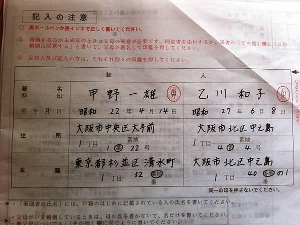日本結婚登記申請書證人範例