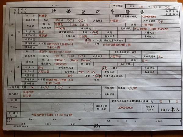 台灣大使館結婚登記申請書範例