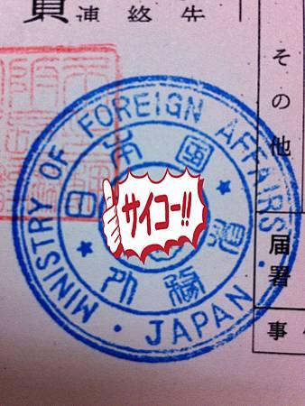 日本外務省認證