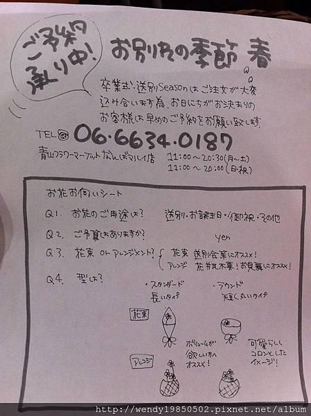難波花店 (31)