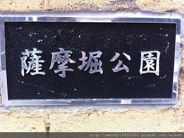 薩摩堀公園 (5)