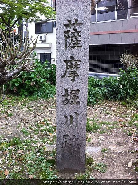 薩摩堀公園 (8)