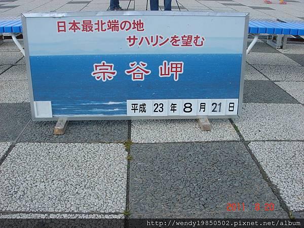 稚內-利尻島 (10)