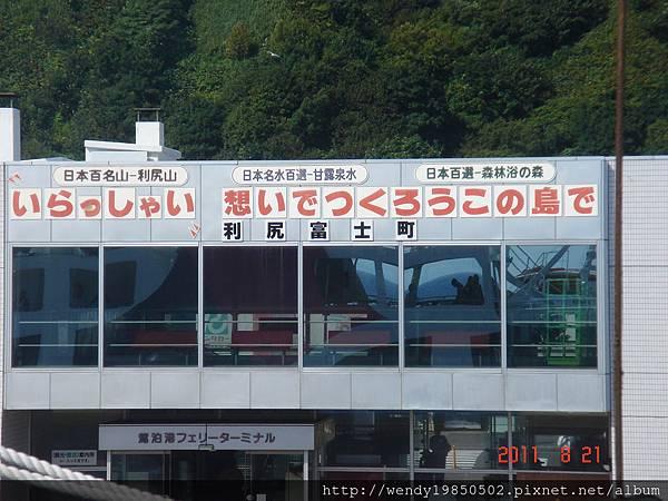 稚內-利尻島 (43)
