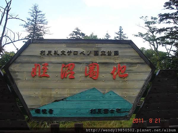 稚內-利尻島 (58)