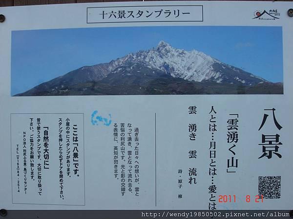 稚內-利尻島 (69)