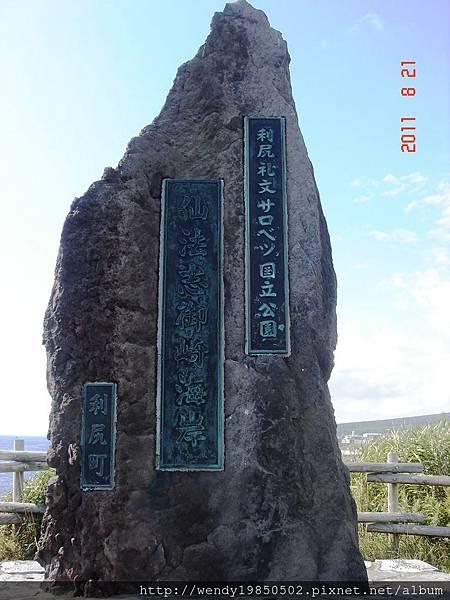 稚內-利尻島 (73)