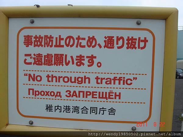 稚內和俄羅斯的庫頁島只是一海之隔,故兩地交流亦頻繁,所以路牌和部份商店名稱都可見俄文。