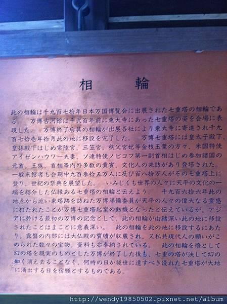 奈良公園 東大寺 (13)