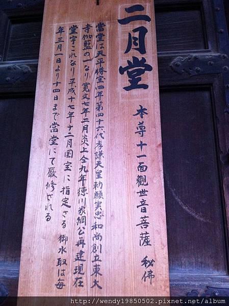 奈良公園 東大寺 (19)
