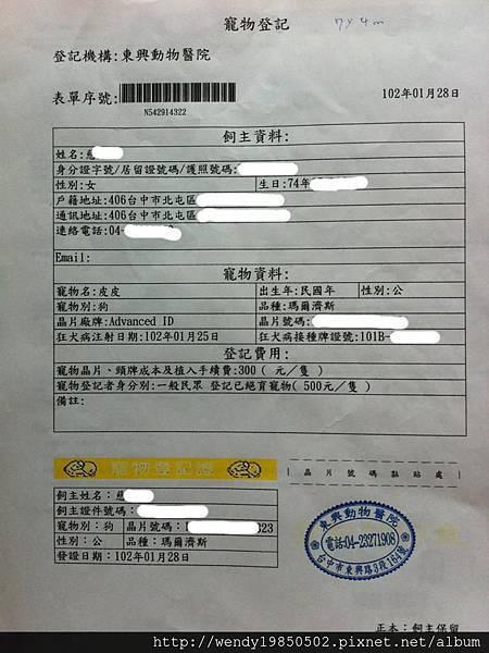 寵物登記證