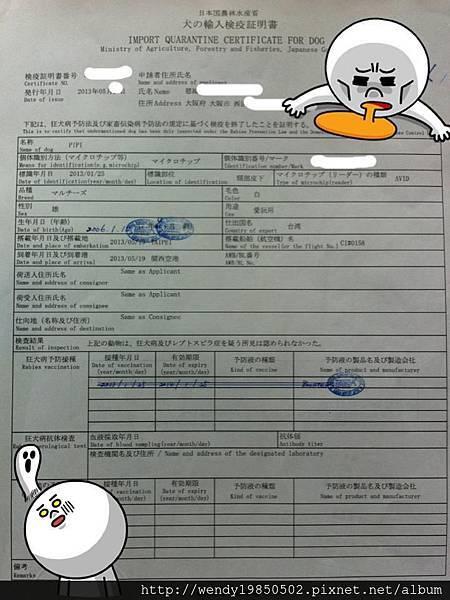 犬隻輸入檢疫証明書